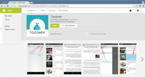 The Toosheh application can be uploaded from the Google Play store.